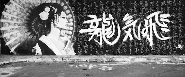 Geisha's_Haiku_Insane51_Simon_Silaidis_Designwars